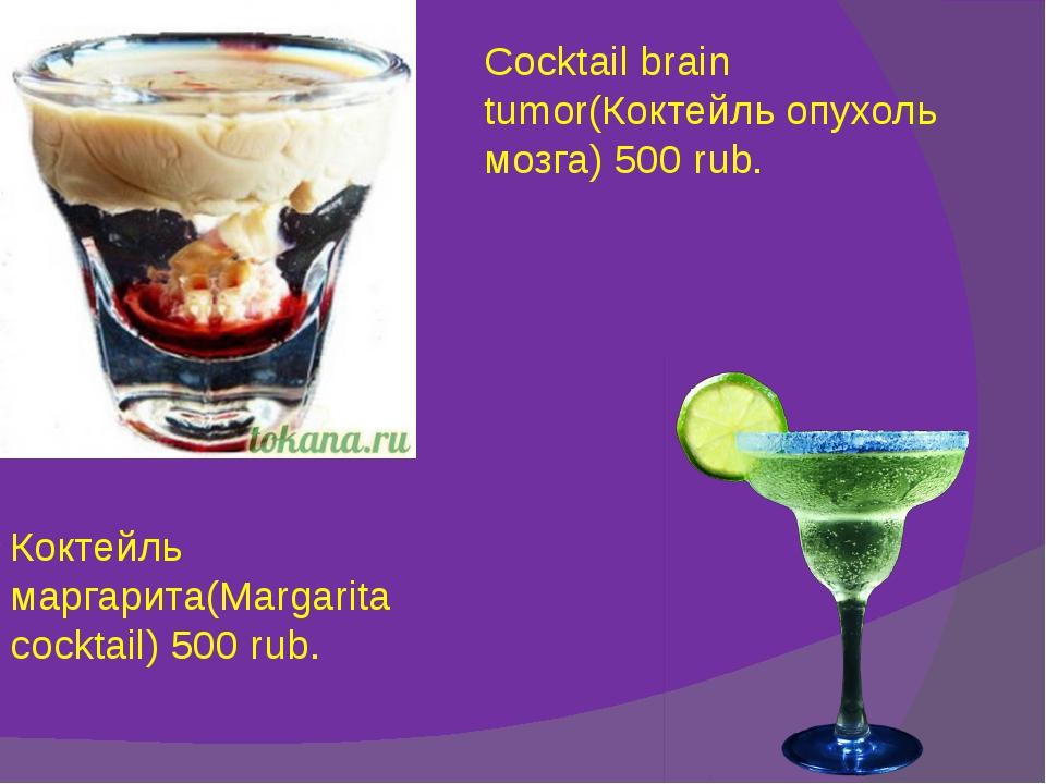 Cocktail brain tumor(Коктейль опухоль мозга) 500 rub. Коктейль маргарита(Marg...