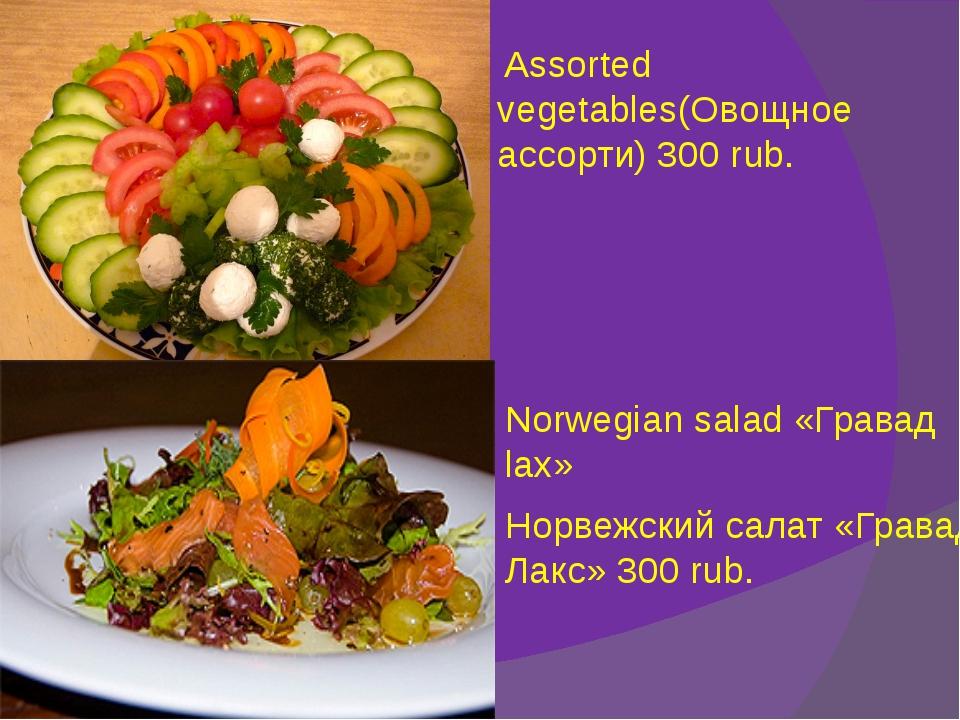 Assorted vegetables(Овощное ассорти) 300 rub. Норвежский салат «Гравад Лакс»...