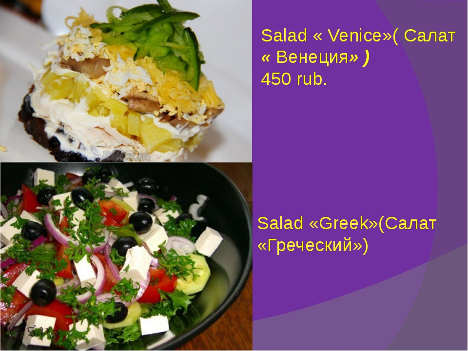 Salad « Venice»(Салат « Венеция») 450 rub. Salad «Greek»(Салат «Греческий»)