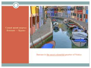 Burano is the most colourful quarter of Venice Самый яркий квартал Венеции —