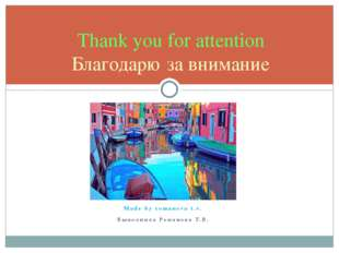 Made by romanova t.v. Выполнила Романова Т.В. Thank you for attention Благода