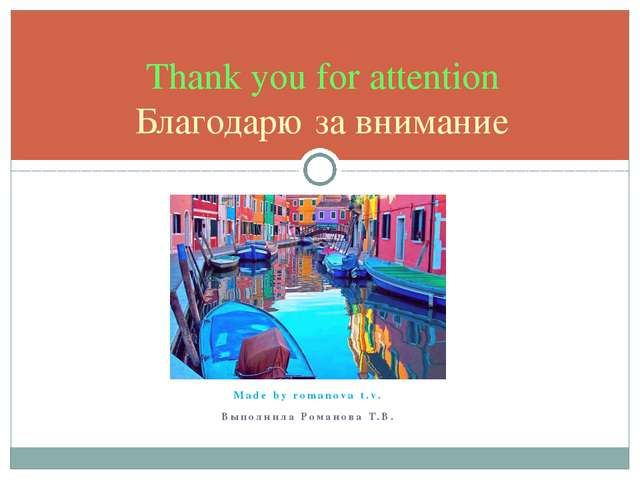 Made by romanova t.v. Выполнила Романова Т.В. Thank you for attention Благода...