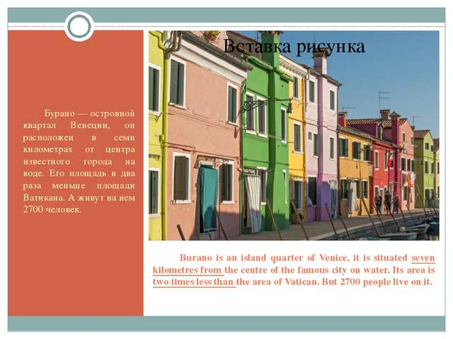 Burano is an island quarter of Venice, it is situated seven kilometres from...