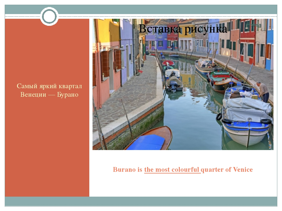 Burano is the most colourful quarter of Venice Самый яркий квартал Венеции —...
