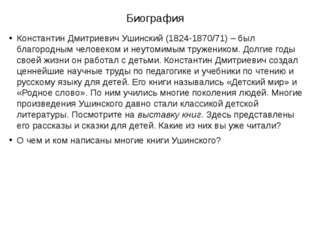 Биография Константин Дмитриевич Ушинский (1824-1870/71) – был благородным чел