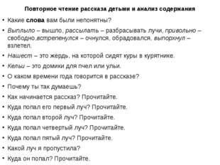 Повторное чтение рассказа детьми и анализ содержания Какиесловавам были неп
