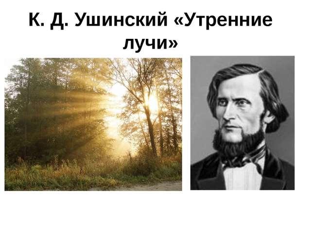 К. Д. Ушинский «Утренние лучи»