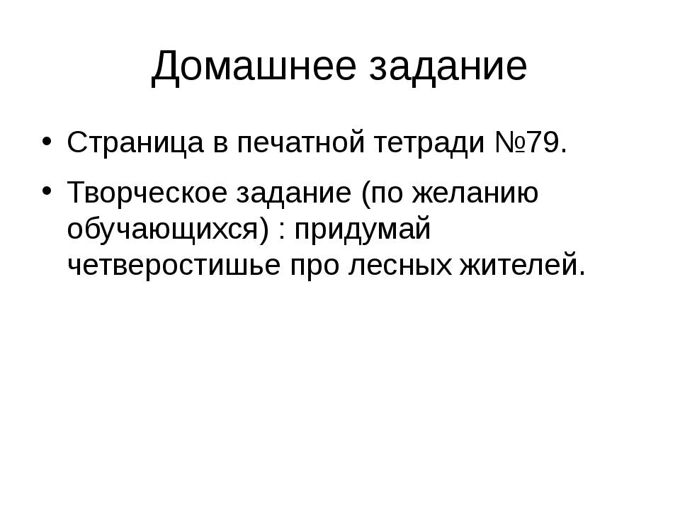 Домашнее задание Страница в печатной тетради №79. Творческое задание (по жела...
