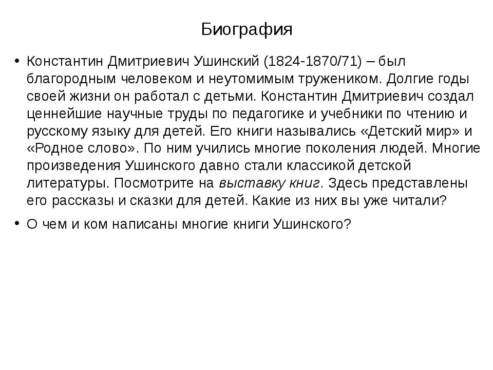 Биография Константин Дмитриевич Ушинский (1824-1870/71) – был благородным чел...