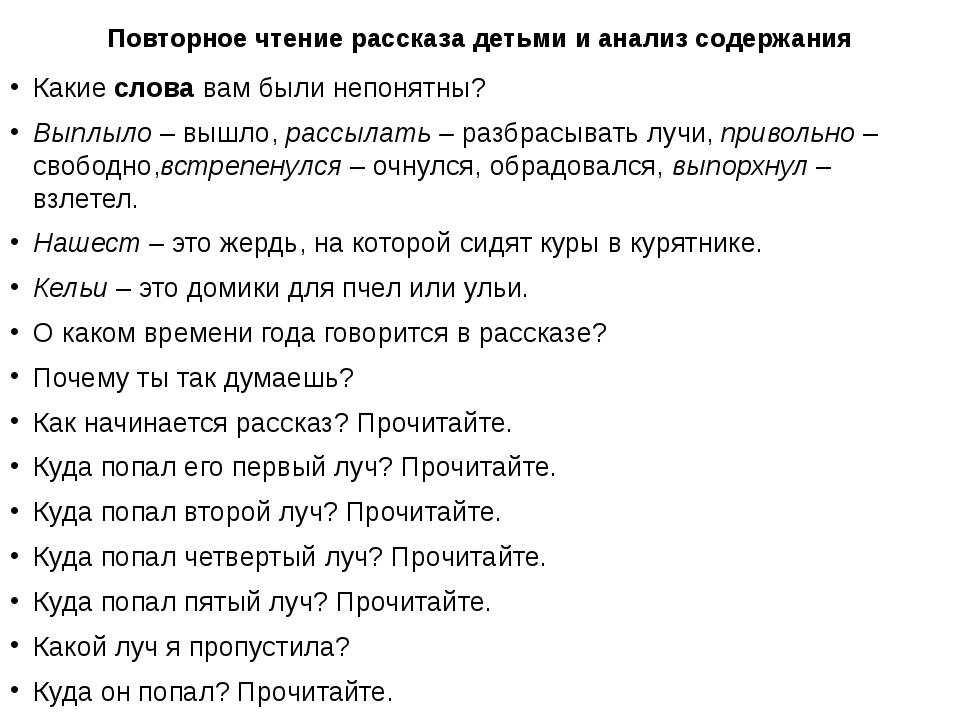 Повторное чтение рассказа детьми и анализ содержания Какиесловавам были неп...