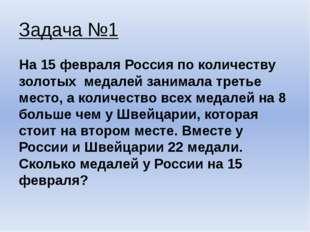 Задача №1 На 15 февраля Россия по количеству золотых медалей занимала третье