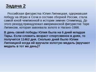 Задача 2 Российская фигуристка Юлия Липницкая, одержавшая победу на Играх в
