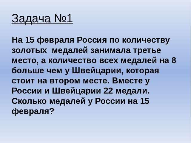 Задача №1 На 15 февраля Россия по количеству золотых медалей занимала третье...
