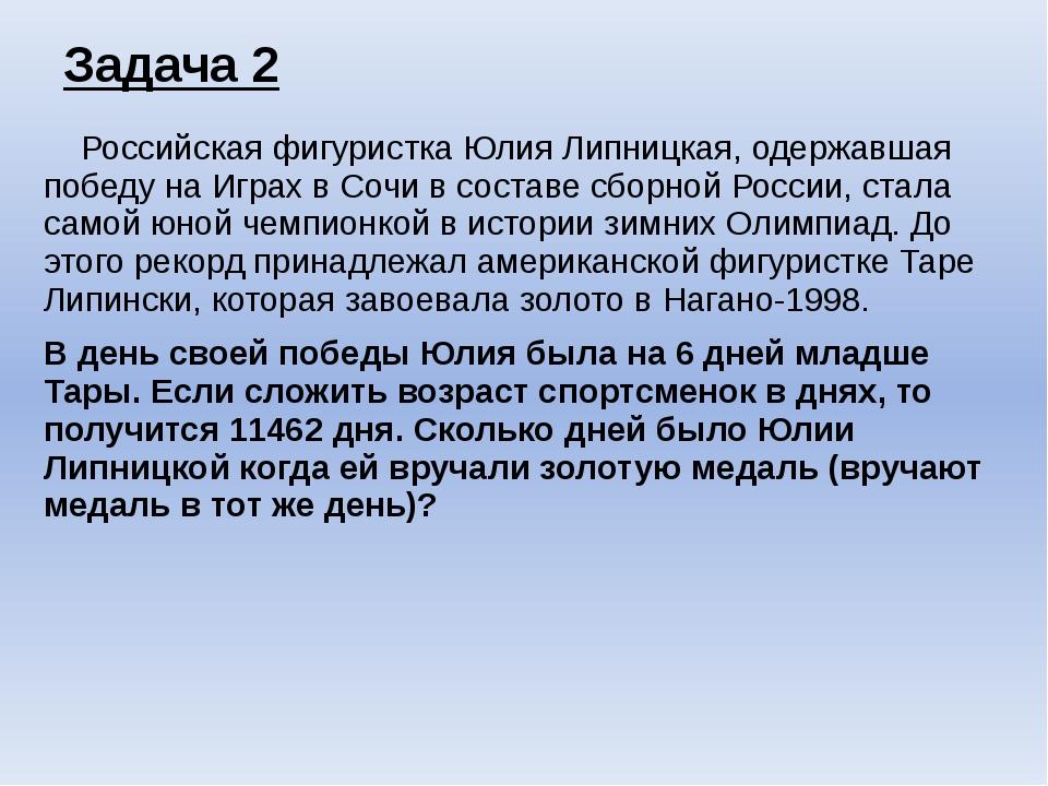 Задача 2 Российская фигуристка Юлия Липницкая, одержавшая победу на Играх в...