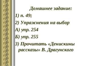 Домашнее задание: 1) п. 49; 2) Упражнения на выбор А) упр. 254 Б) упр. 255 3