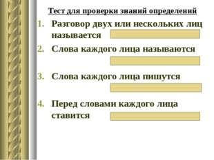 Тест для проверки знаний определений Разговор двух или нескольких лиц называе