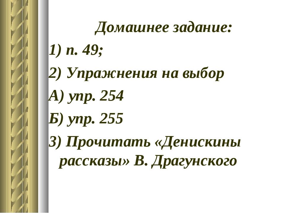 Домашнее задание: 1) п. 49; 2) Упражнения на выбор А) упр. 254 Б) упр. 255 3...