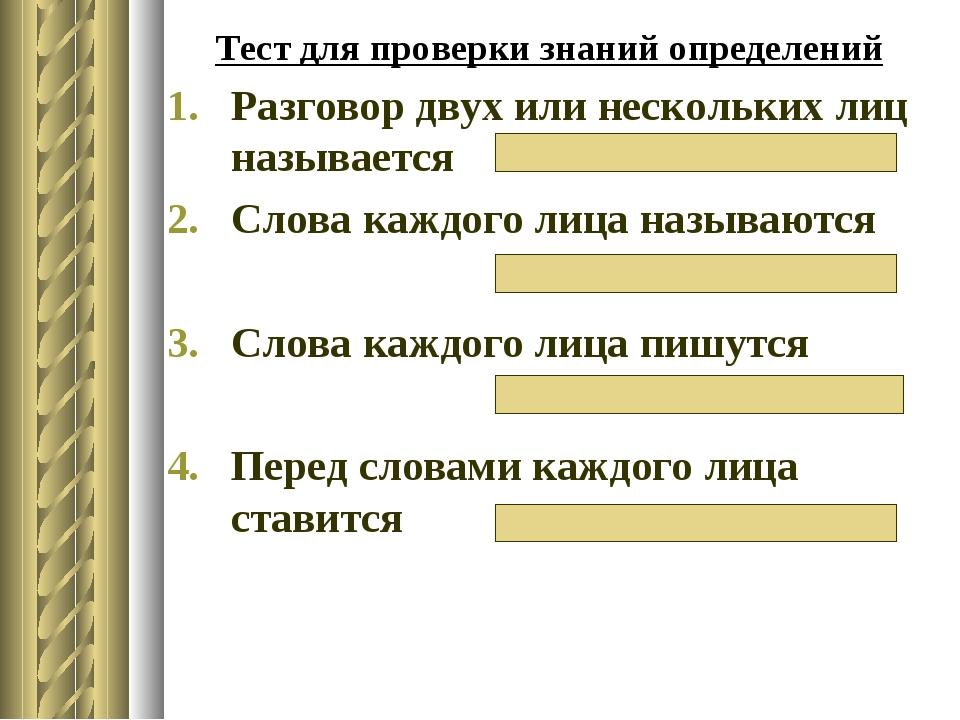 Тест для проверки знаний определений Разговор двух или нескольких лиц называе...