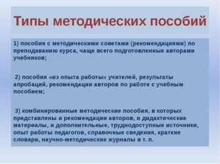 Типы методических пособий 1) пособия с методическими советами (рекомендациями