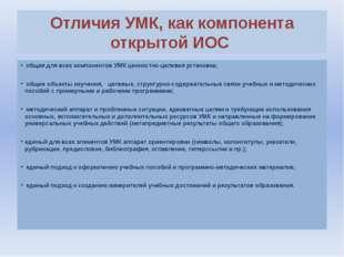 Отличия УМК, как компонента открытой ИОС общая для всех компонентов УМК ценно
