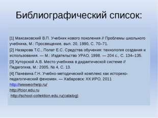 Библиографический список: [1] Максаковский В.П. Учебник нового поколения // П