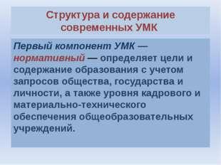 Структура и содержание современных УМК Первый компонент УМК — нормативный — о
