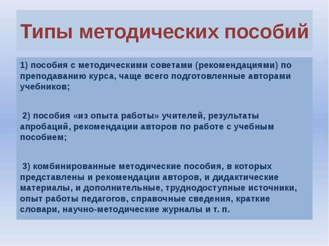 Типы методических пособий 1) пособия с методическими советами (рекомендациями...