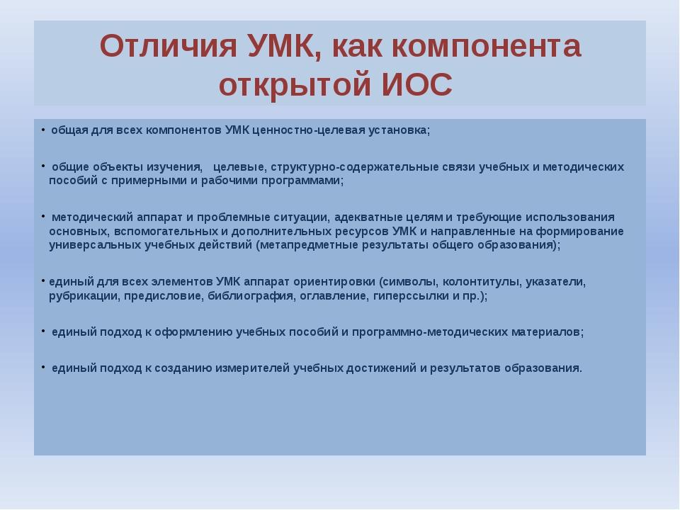 Отличия УМК, как компонента открытой ИОС общая для всех компонентов УМК ценно...