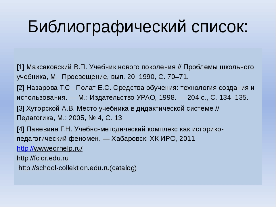 Библиографический список: [1] Максаковский В.П. Учебник нового поколения // П...