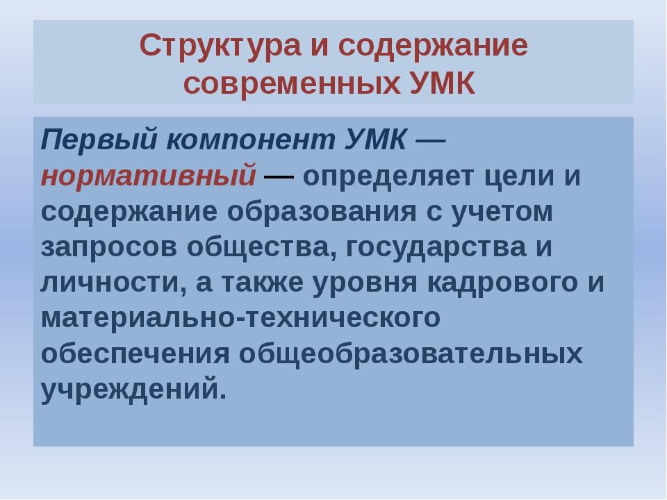 Структура и содержание современных УМК Первый компонент УМК — нормативный — о...