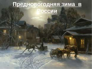 Предновогодняя зима в России