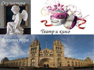 Скульптура Театр и кино Архитектура