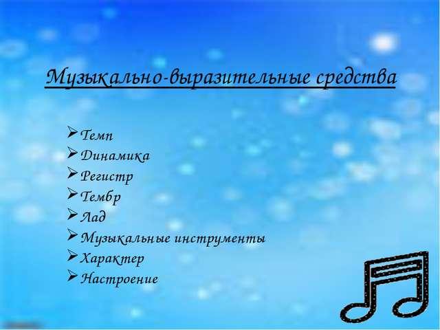 Музыкально-выразительные средства Темп Динамика Регистр Тембр Лад Музыкальные...