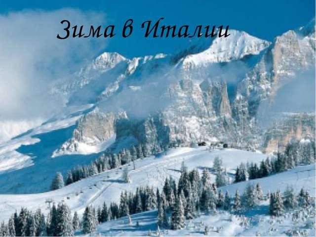 Зима в Италии Зима в Италии