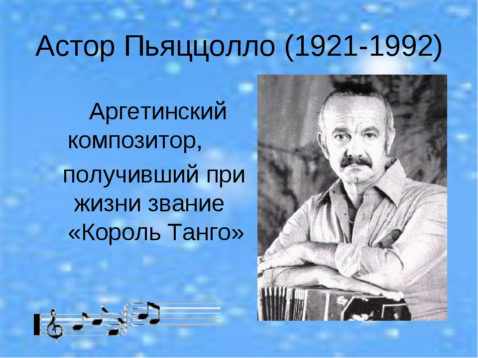 Астор Пьяццолло (1921-1992) Аргетинский композитор, получивший при жизни зван...