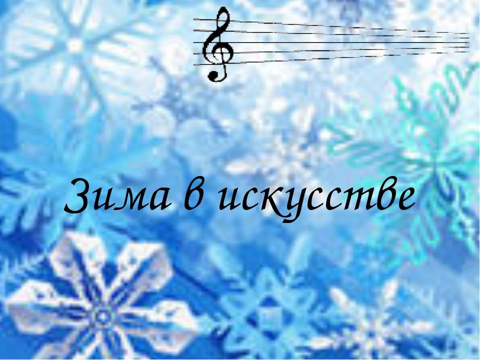 Зима в искусстве