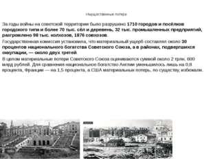 Имущественные потери За годы войны на советской территории было разрушено 17