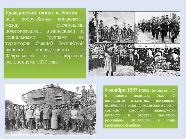 Гражданская война в России— цепь вооружённых конфликтов между различными пол...