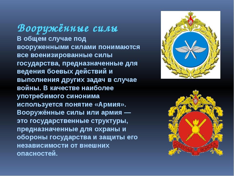 Вооружённые силы В общем случае под вооруженными силами понимаются все воениз...