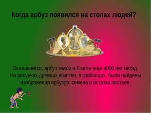 Когда арбуз появился на столах людей? Оказывается, арбуз знали в Египте еще 4