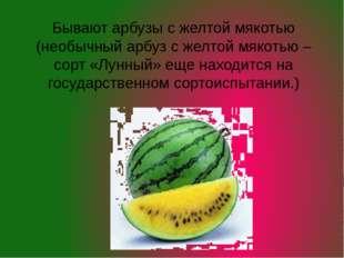 Бывают арбузы с желтой мякотью (необычный арбуз с желтой мякотью – сорт «Лунн