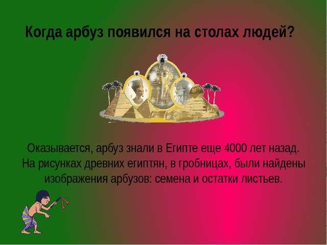 Когда арбуз появился на столах людей? Оказывается, арбуз знали в Египте еще 4...
