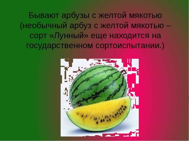 Бывают арбузы с желтой мякотью (необычный арбуз с желтой мякотью – сорт «Лунн...