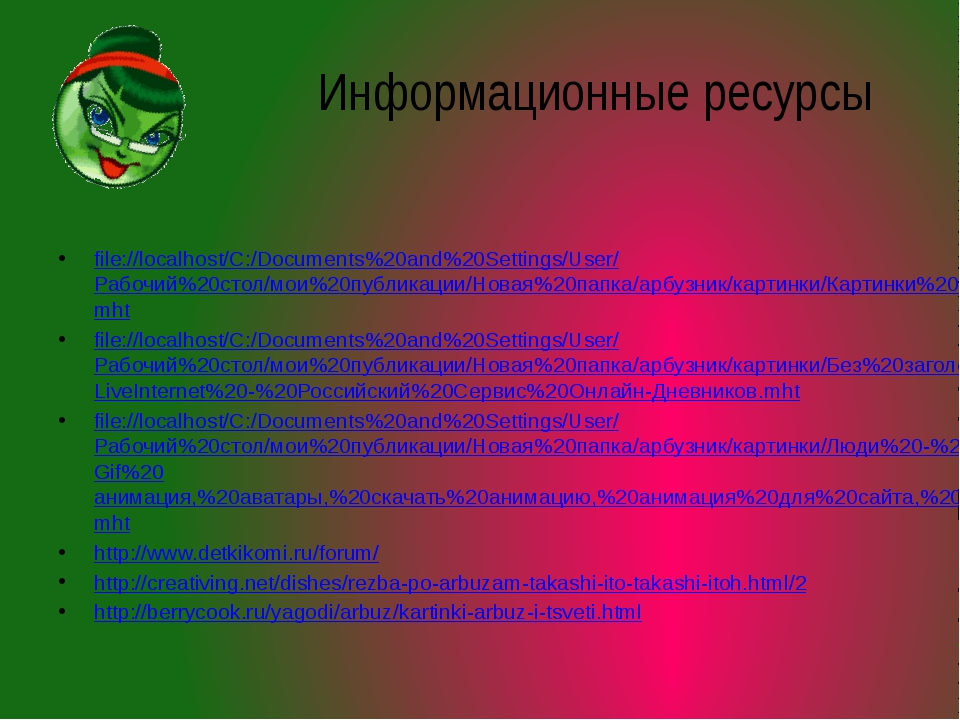 Информационные ресурсы file://localhost/C:/Documents%20and%20Settings/User/Ра...