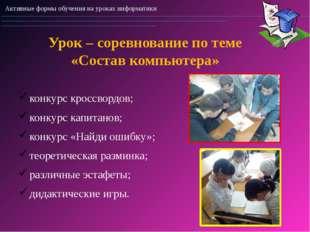 Урок – соревнование по теме «Состав компьютера» конкурс кроссвордов; конкурс