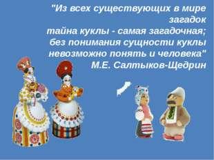 """""""Из всех существующих в мире загадок тайна куклы - самая загадочная; без пони"""