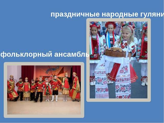 фольклорный ансамбль праздничные народные гуляния