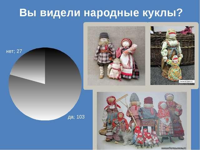 Вы видели народные куклы?