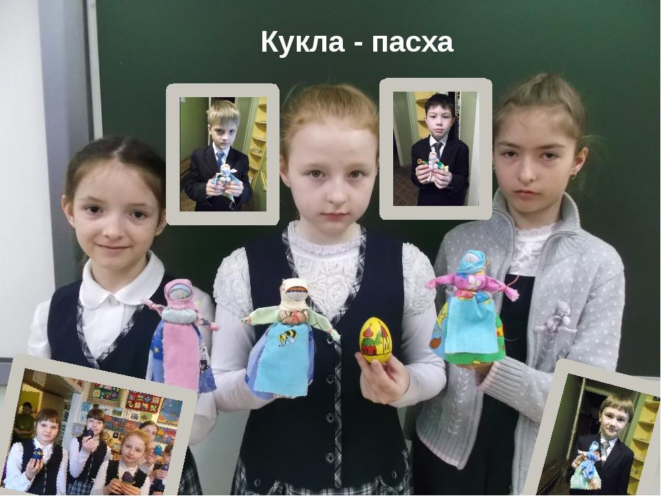 Кукла - пасха