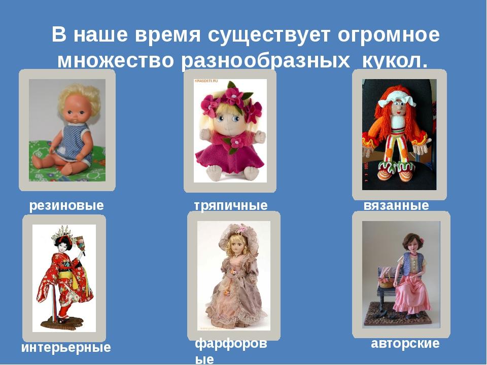 В наше время существует огромное множество разнообразных кукол. резиновые тря...